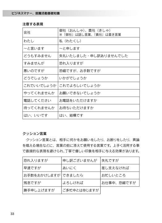 富山大学 就職の手引き 2019