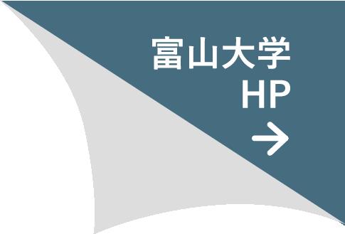 富山大学HP