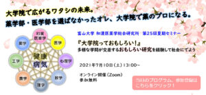 富山大学和漢医薬学総合研究所第25回夏期セミナー