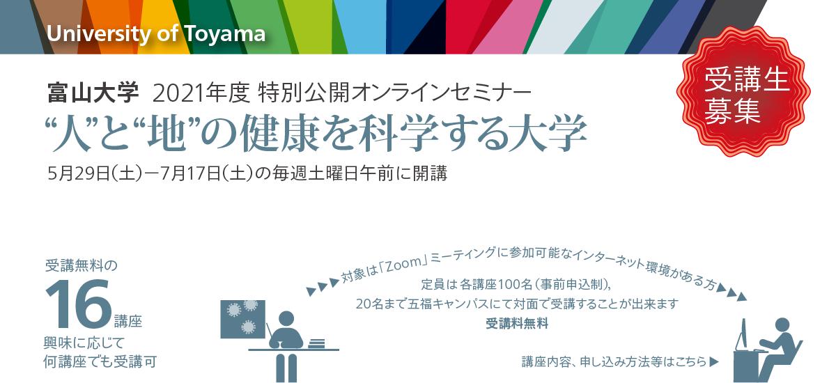 """富山大学 2021年度 特別公開オンラインセミナー """"人""""と""""地""""の健康を科学する大学"""