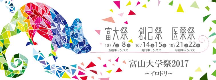 富山大学祭2017が開催されます