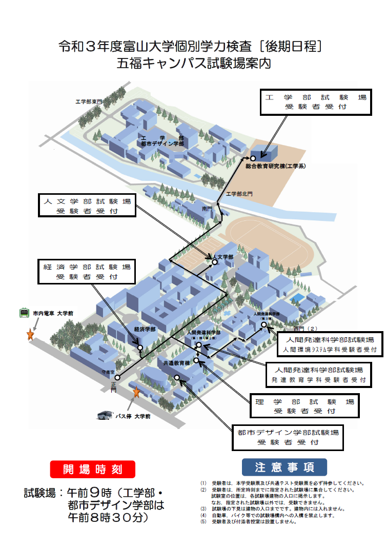 五福キャンパス試験場配置図