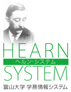 ヘルンシステムのアイキャッチ画像