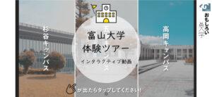 富山大学体験ツアー(インタラクティブ動画)