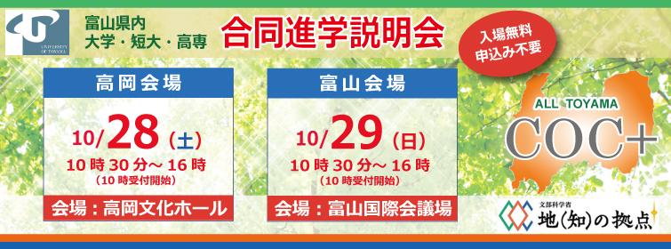 Toyama Academic GALA 2017が9月27日に開催されます。