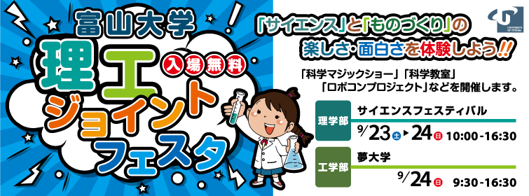富山大学理工ジョイントフェスタが9月23日、24日に開催されます。