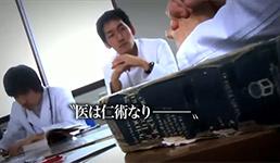医学部医学科の動画