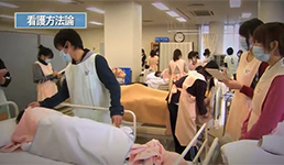 医学部看護学科の動画