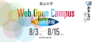 富山大学ウェブオープンキャンパス2021