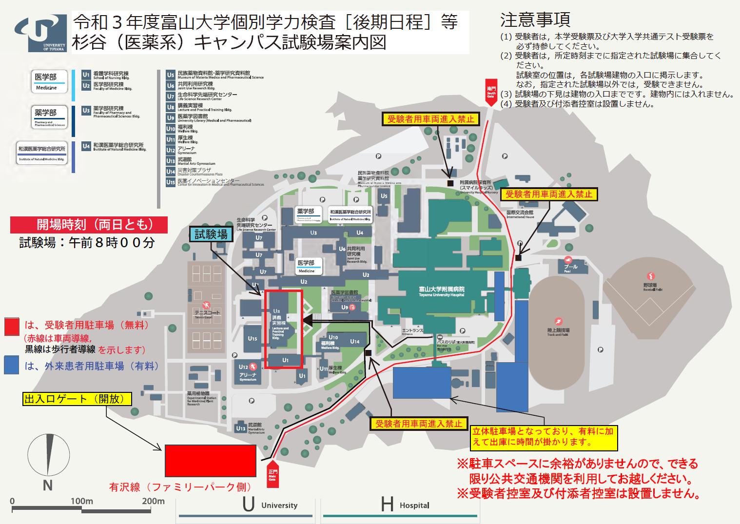 杉谷キャンパス試験場配置図