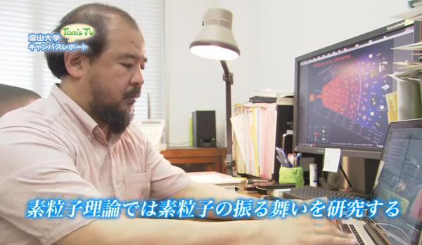 物理学科 兼村 晋哉 准教授の動画