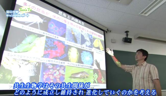 生物学科 𡈽田 努 准教授