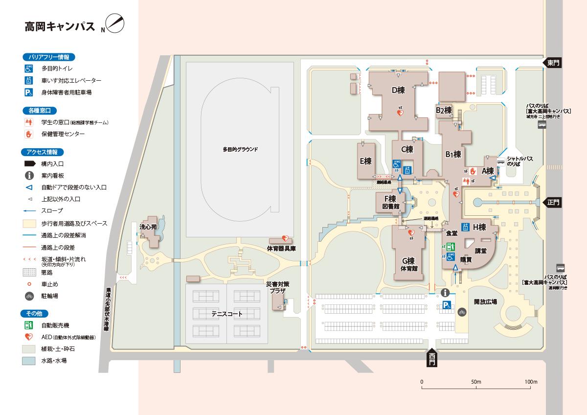 高岡キャンパス アクセシビリティ・マップ